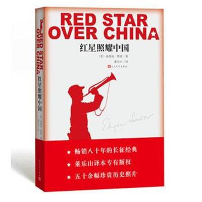 红星照耀中国 ( [美]埃德加·斯诺 董乐山 9787020116133 人民文学出版社