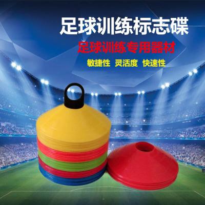 运动户外标志盘标志物 足球训练障碍物路标 球碟 圆口标志碟 训练器材放心购