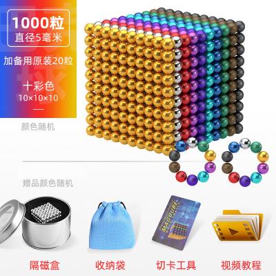 巴克球1000顆磁鐵魔力珠磁力棒馬克吸鐵石兒童智扣益智積木玩具-10色1000顆+送20顆