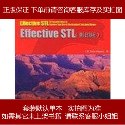 Effective STL 迈耶斯 中国电力出版社 9787508314976