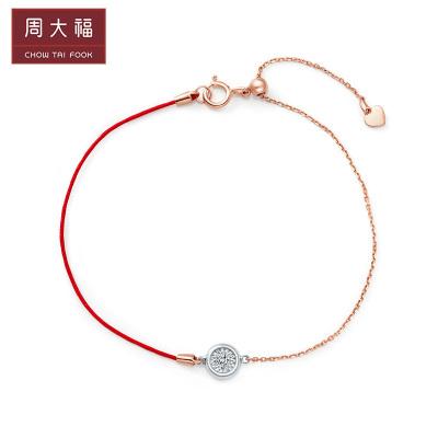 周大福(CHOW TAI FOOK)小心意紅繩款-懂你18K金鉆石手鏈U162831