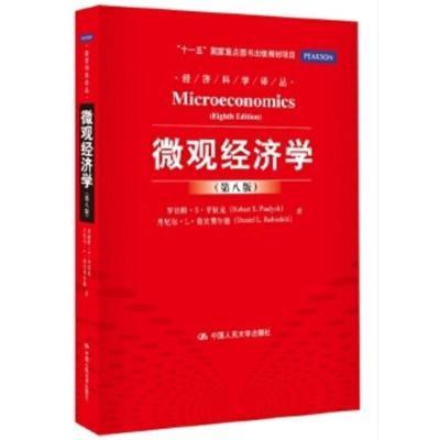 正版微觀經濟學平狄克 等中國人民大學出版社9787300171333