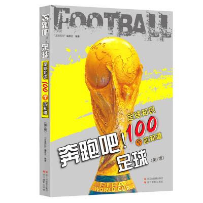 奔跑吧 足球 第2版 足球知识100个应知道 足球知识普及教材足球教学书籍足球基础训练教程 足球百科全书青少年足球入门书