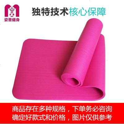 瑜伽墊加寬80cm初學者加厚10mm加長防滑瑜珈墊無味健身墊子正品
