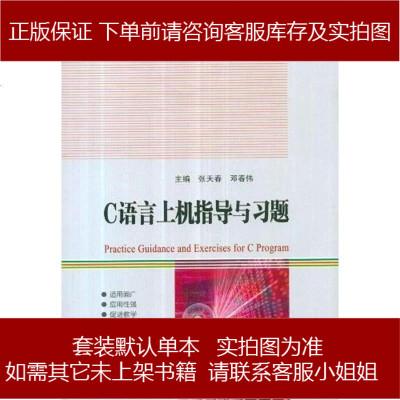 C语言上机指导与习题 9787560331577