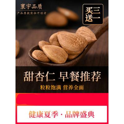 杏仁250g原味生熟南甜承德杏仁坚果特产干果散装无壳