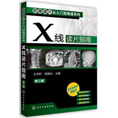 X线读片指南 王书轩 范国光 编 著 生活 文轩网