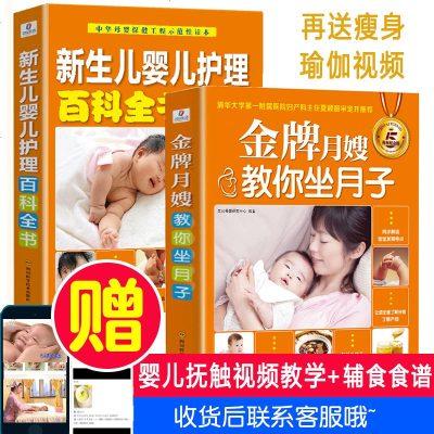 育兒書籍金牌月嫂教你坐月子與新生兒護理書2冊 0-3歲新生兒嬰兒護理百科全書 孕婦產后月子餐30天食譜營養餐 套餐4