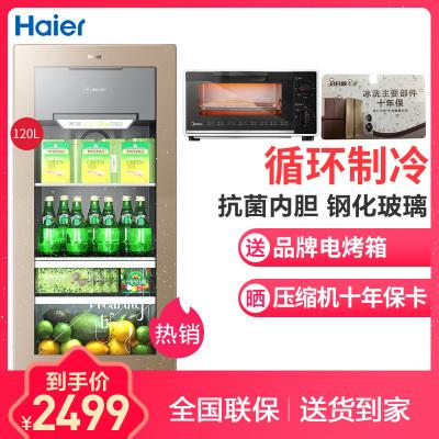 海爾冰吧LC-120DG冷藏柜紅酒柜家用電子控溫冷藏冷凍柜制冰恒溫