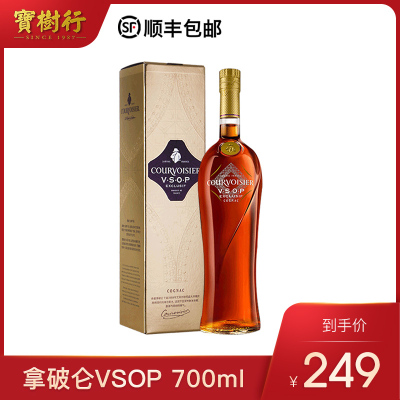 宝树行 拿破仑金尊VSOP700ml干邑白兰地法国进口洋酒