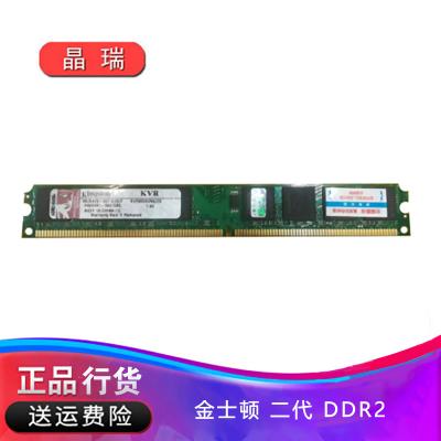 【二手9成新】金士頓 二代 DDR2 內存條 【 2G 】臺式電腦內存 組裝機 電腦主機 DDR2 DDR3 電腦內存