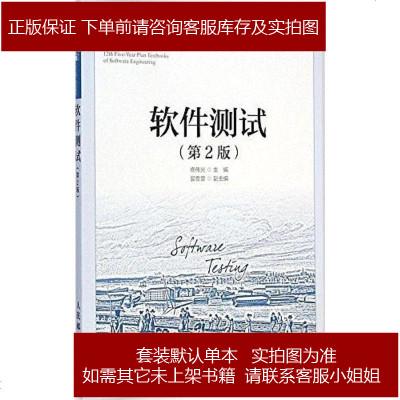 軟件測試(第2版) 佟偉光 人民郵電出版社 9787115374653