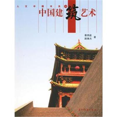 全新正版 中国建筑艺术