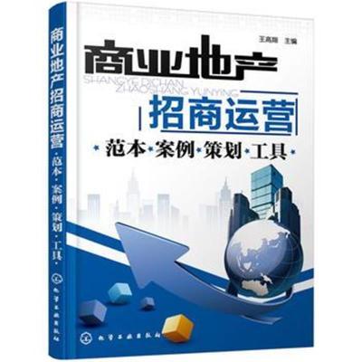 全新正版 商业地产招商运营--范本 案例 策划 工具