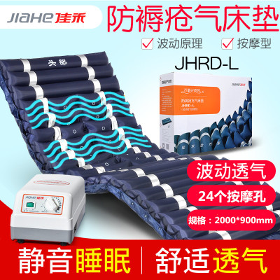 佳禾医用防褥疮气床垫单人翻身充气垫床卧床老人瘫痪病人家用护理 万事兴JHRD-L按摩型