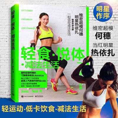 輕食悅體減法生活 健康計劃 維密瘦 輕食低卡減脂餐食譜書 維密超模何穗 我的一本書 女性飲食運動健身