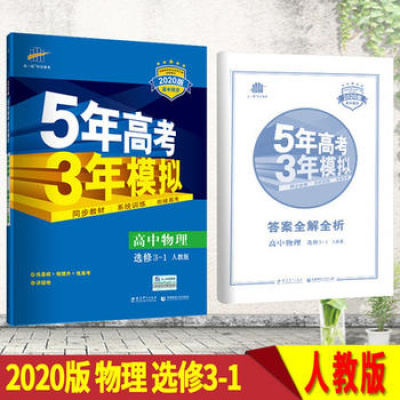 2020版5年高考3年模擬高中物理選修3-1人教版RJ 53同步全解練習冊五年高考三年模擬高中物理97875041491