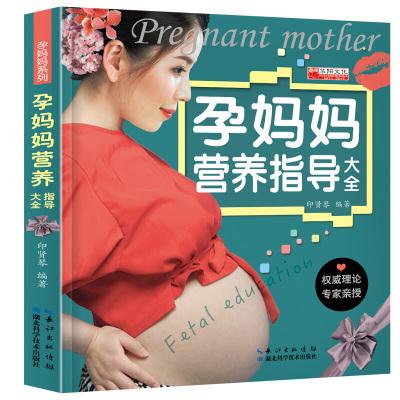 孕婦書籍大全 懷孕期 十月懷胎全套知識 胎教故事書孕婦孕期備孕懷孕月子餐食譜書育兒百科 孕婦產后坐月