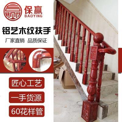 HOTBEE保贏鋁合金木紋陽臺護欄樓梯扶手 室外室內欄桿不生銹鋁扶手廠家