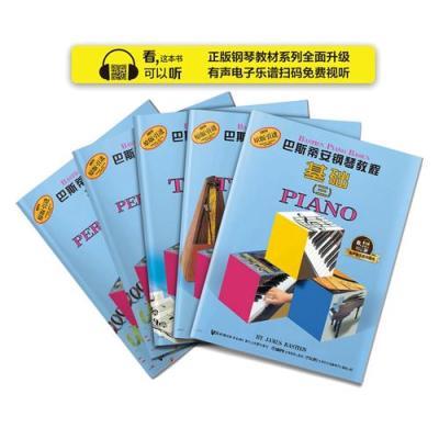 巴斯蒂安鋼琴教程 3(共5冊) 有聲音樂系列圖書