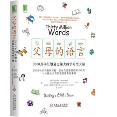 父母的語言:3000萬詞匯塑造更強大的學習型大腦(樊登推薦)