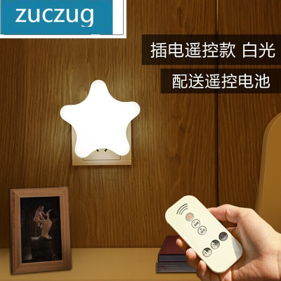 zuczug家装小夜灯插电喂奶床头遥控哺乳壁灯插座式节能婴儿台灯卧室创意梦幻