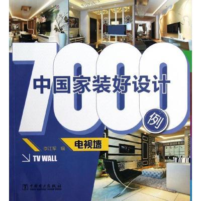 正版 中*装好设计7000例.电视墙 李江军 编 中国电力出版社 9787512335042 书籍