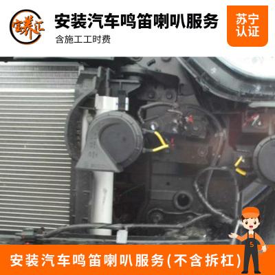 【寶養匯】安裝汽車鳴笛喇叭服務(不拆杠)(本產品僅為工時費,不含實物產品)