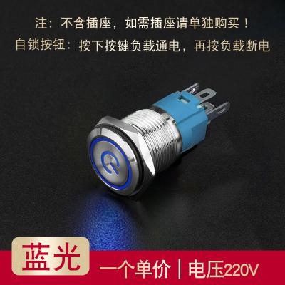 16MM金屬按鈕閃電客開關LED燈環形電源符號自鎖汽車開關按鈕12v24v220v 自鎖平面環形燈+符號藍光220v