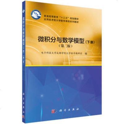 正版现货 微积分与数学模型(第二版)(下册) 电子科技大学成都学院大学数学教研室 9787030562456 科学出