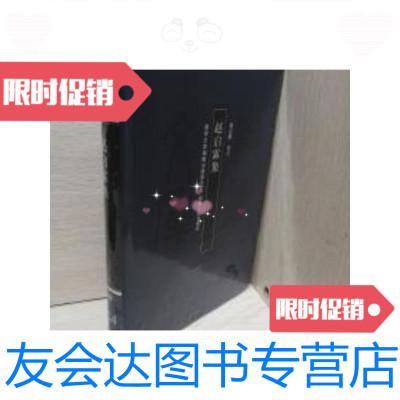 【二手9成新】趙啟霖集 9787543884304