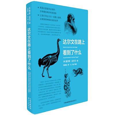 正版 达尔文在路上看到了什么 东方出版中心 查尔斯·达尔文 9787547309995 书籍