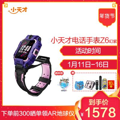 小天才电话手表Z6幻紫 防水GPS定位智能手表 学生儿童移动联通电信4G视频拍照前后双摄手表手机男女孩全网通