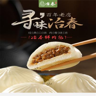 【順豐現發】冶春鮮肉包子300g揚州特產速凍包子饅頭小吃面食早餐速食老字號
