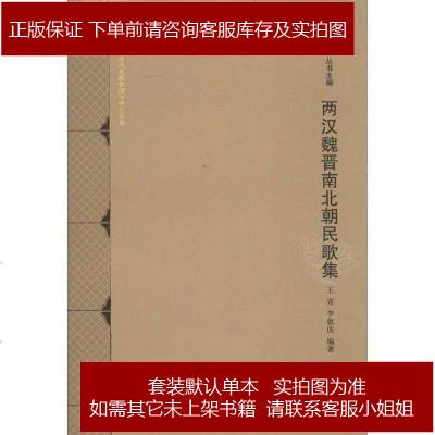 兩漢魏晉南北朝民歌集 王青 /李敦慶編著 南京師范大學出版社 9787565118753