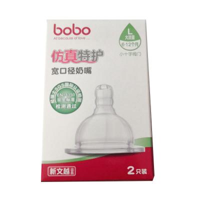 樂兒寶(bobo)奶嘴寬口徑 硅膠仿真母乳分階段特護奶嘴 L號2只裝(6-12個月以上)BN223