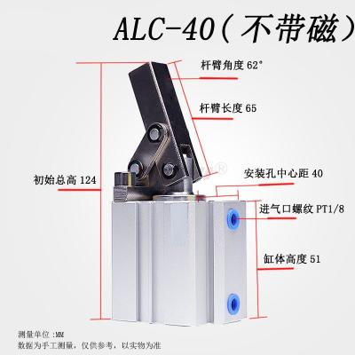 杠桿壓緊氣缸25-32-40-50-63閃電客氣動元件機械夾具壓臂ALC夾緊氣缸 ALC40(不帶磁)