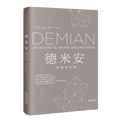德米安:彷徨少年時(2017精裝新版)