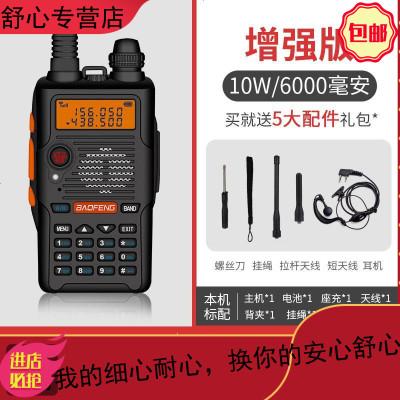 BF-UV5R對講機雙段10W寶峰UV9R對講機調頻民用迷你對講機戶外 增強版 5色 送5種配件 無