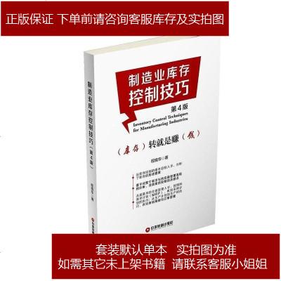 制造業庫存控制技巧(第4版) 程曉華 中國財富出版社 9787504761927