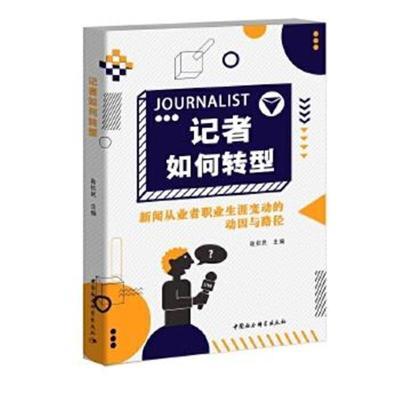 正版书籍 记者如何转型-(新闻从业者职业生涯变动的动因与路径) 9787520319