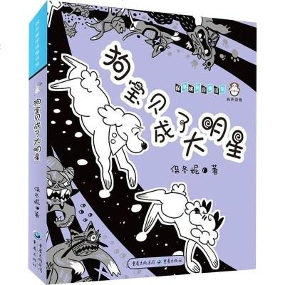 正版   狗寶貝成了大明星注音版  2020年寒假小學一年級二年級推薦書8-14歲小學生課外書讀物中國兒童文學圖書籍