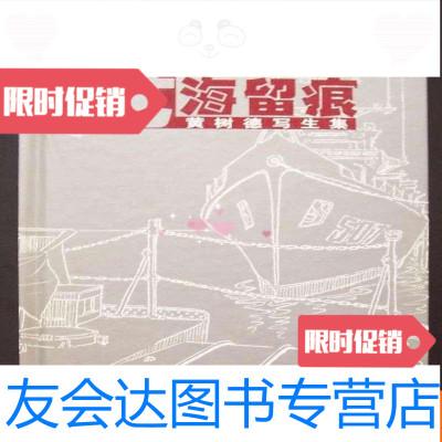 【二手9成新】藝海留痕—黃樹德寫生集(大32開本) 9783511620118