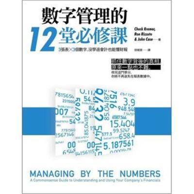 數字管理的12堂必修課:3張表X3個數字,沒學過會計也能懂(改版) 查克.克