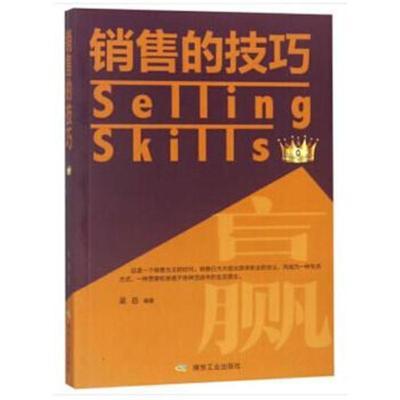 暢銷現貨: 銷售的技巧