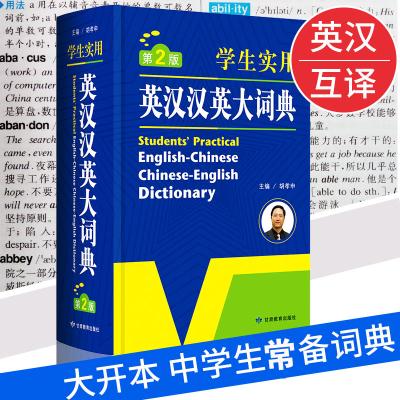 学生实用英汉汉英大词典 第2版 大开本 学生英语汉语大词典 英语工具书 新英汉双解词典英汉互译词典大学牛津中高