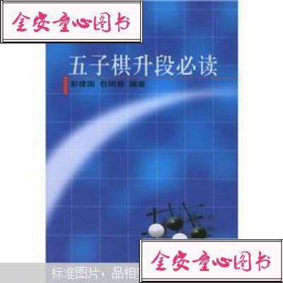 【单册】五子棋升段必读(彭建国,包明慧编著)[绝版正版]