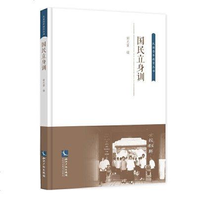 1005國民立身訓(簡體本)