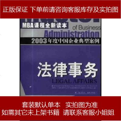 00年度國企業典型案例:法律事務 (平裝) 賀紹奇 商務印書館 9787100036917