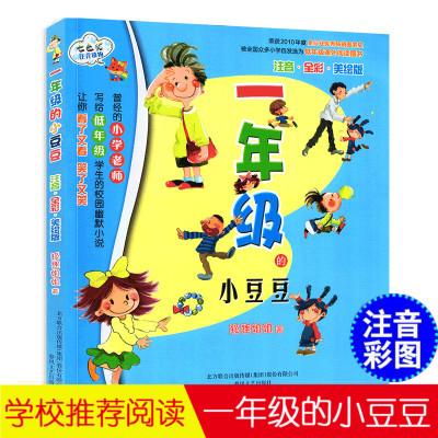 一年级的小豆豆(注音 全彩 美绘版) [7-10岁] 童书 注音读物 狐狸姐姐著 春风文艺出版社